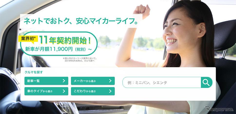 日本 自動車 シェアリングサービス カルモ