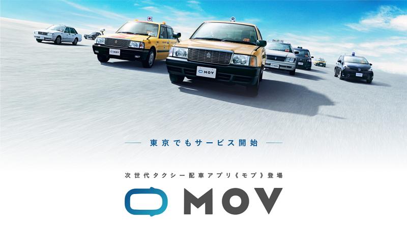日本 自動車 MaaS MOV(モブ)