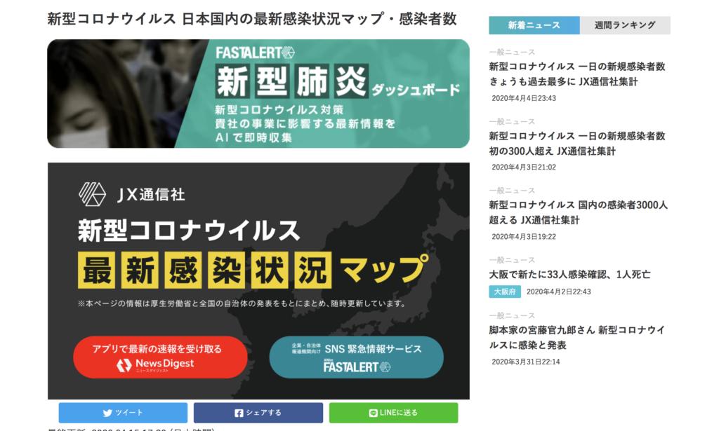 日本国内の最新感染状況マップ・感染者数
