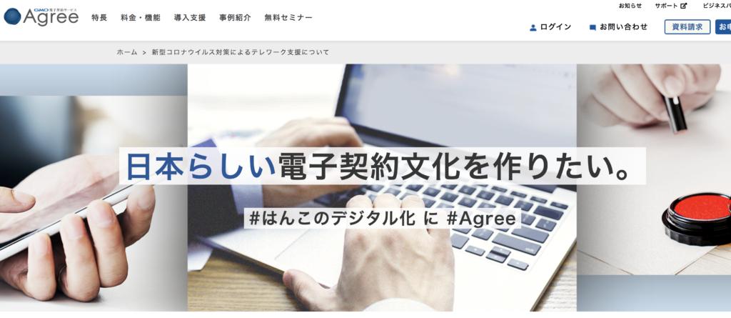 日本 ハンコ文化 GMO電子契約サービスAgree