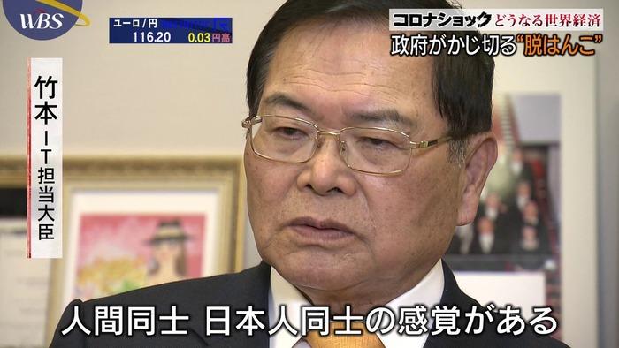 IT担当大臣 竹本直一 はんこ議連 会長