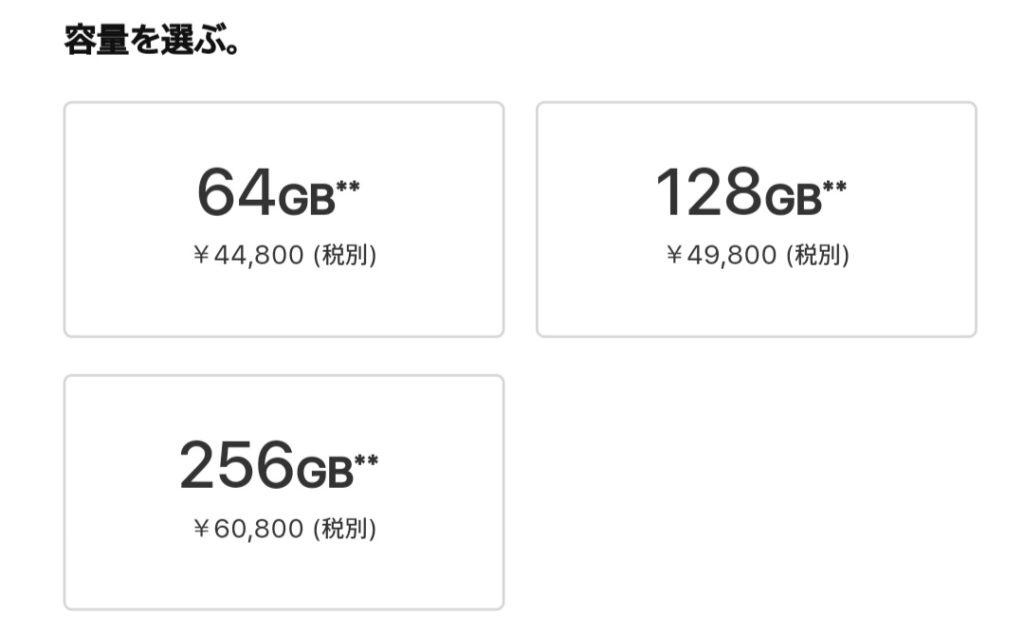 Apple(アップル) 新型iPhone SE 価格