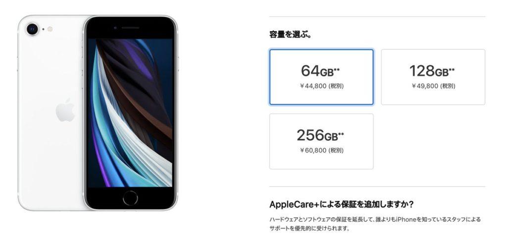Apple(アップル) 新型iPhone SE ストレージ