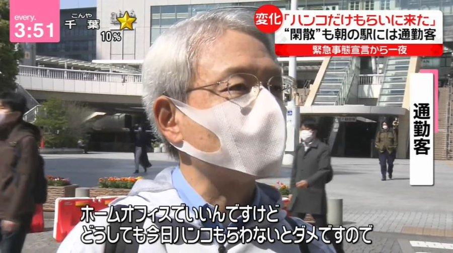 日本 テレワーク はんこ