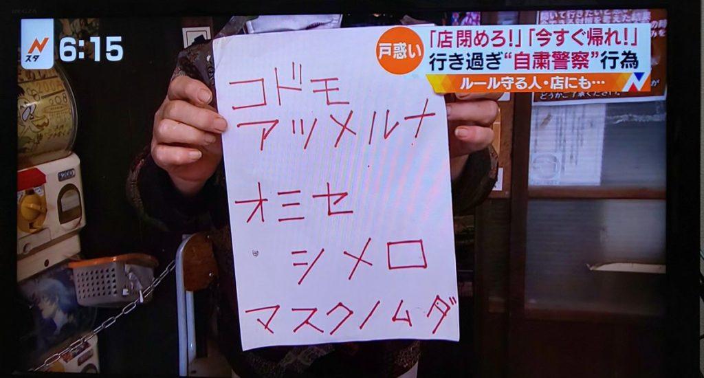 日本 自粛警察
