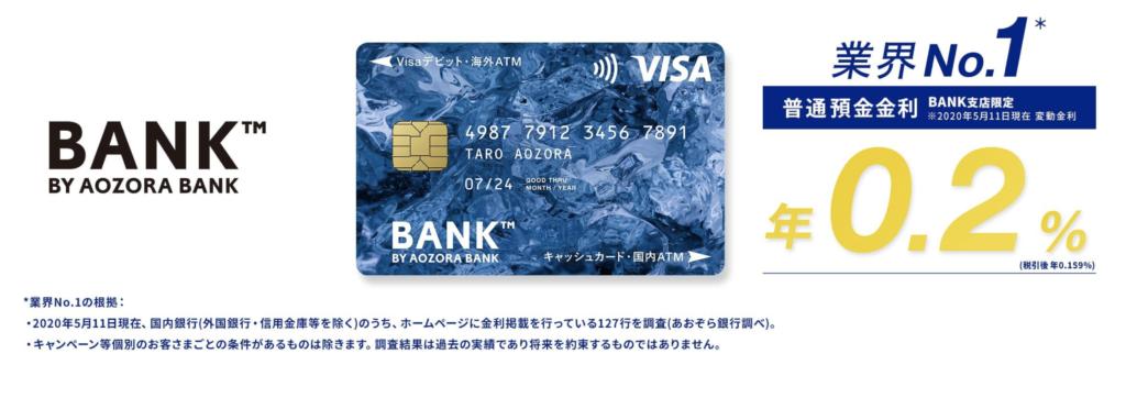 あおぞら銀行 BANK支店 金利 ウマウマ