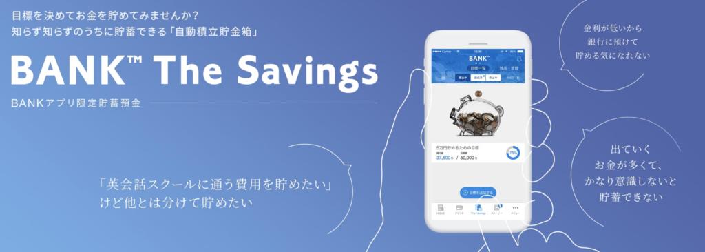 あおぞら銀行 BABK支店 BANK The Savings