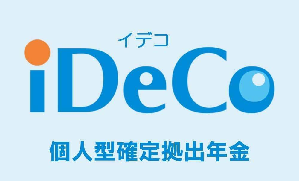 iDeCo(個人型確定拠出年金) 2020年