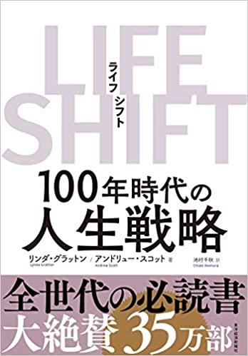 LIFE SHIFT:100年時代の人生戦略 読書