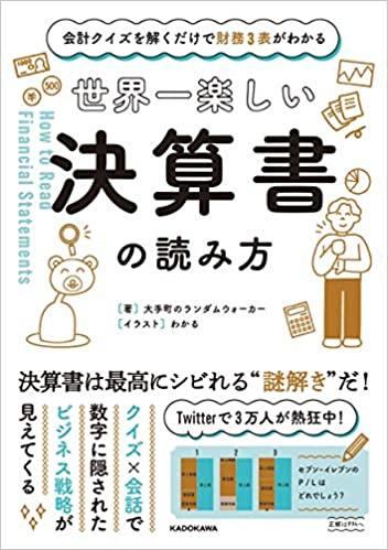 世界一楽しい決算書の読み方 読書