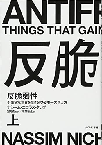 反脆弱性 - 不確実な世界を生き延びる唯一の考え方 読書