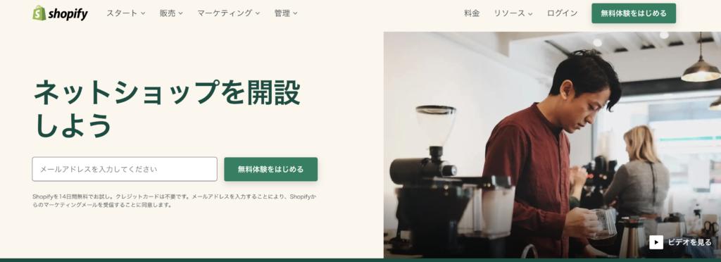 NoCode(ノーコード) Shopify