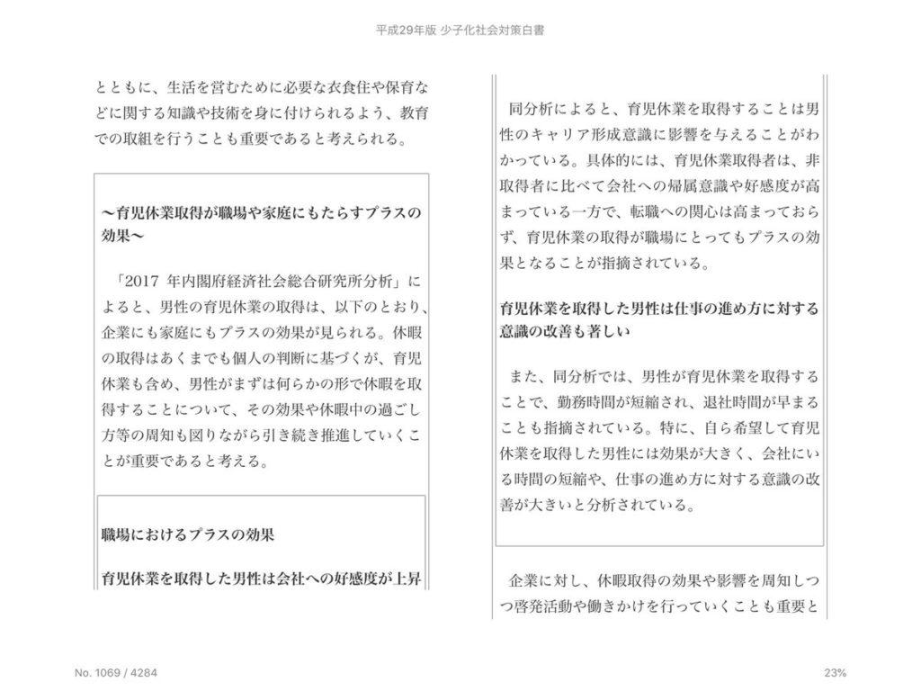 日本 少子化 問題