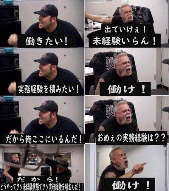 日本 ジョブ型雇用