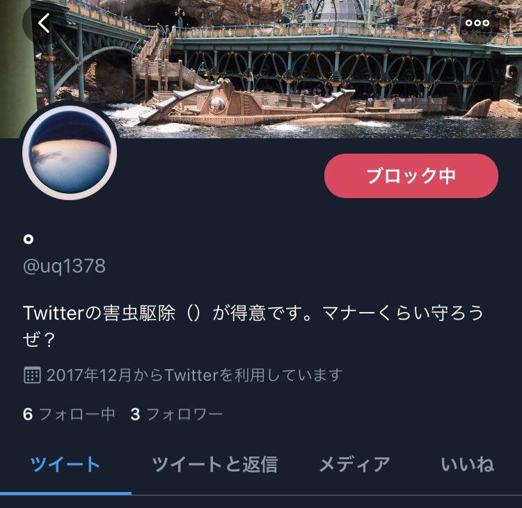 Twitter 威圧的 アカウント