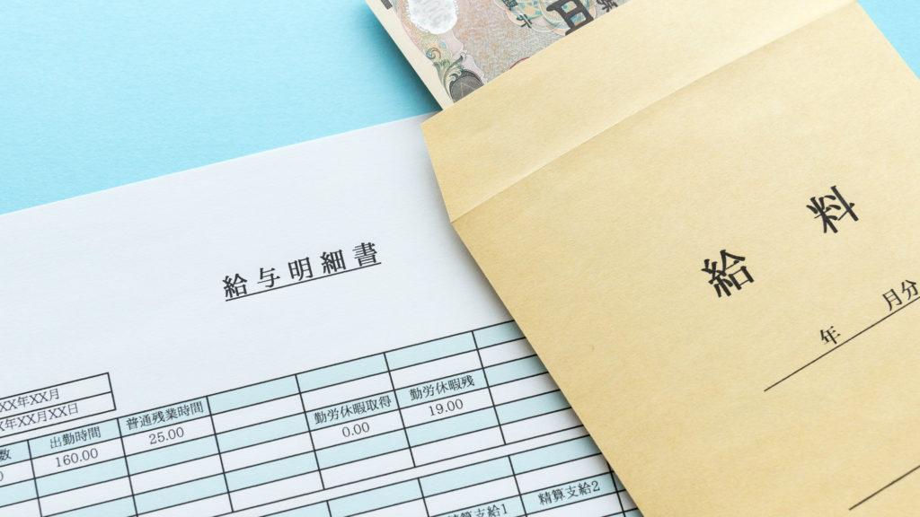 消費税 社会保険料