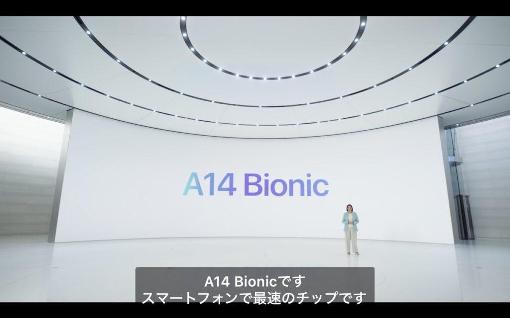 iPhone12 A14 Bionicチップ