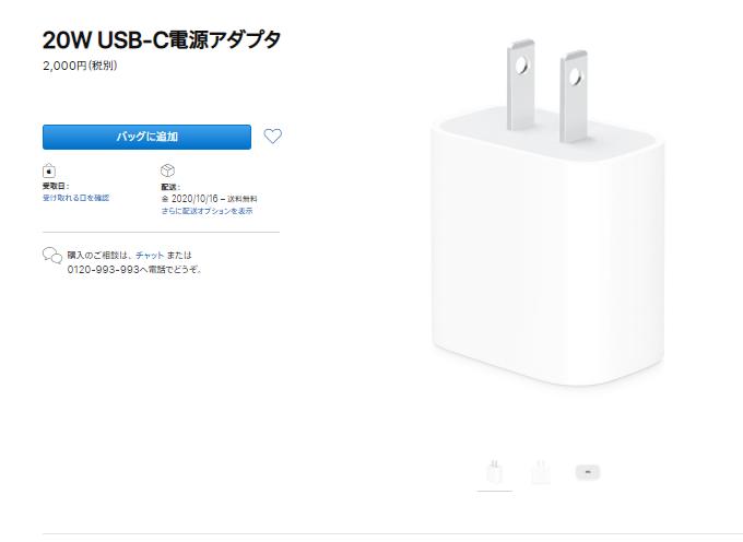 iPhone12 ACアダプター(電源アダプター) 同梱されない