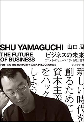ビジネスの未来 エコノミーにヒューマニティを取り戻す