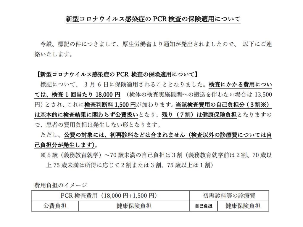 新型コロナ PCR検査 保険適応
