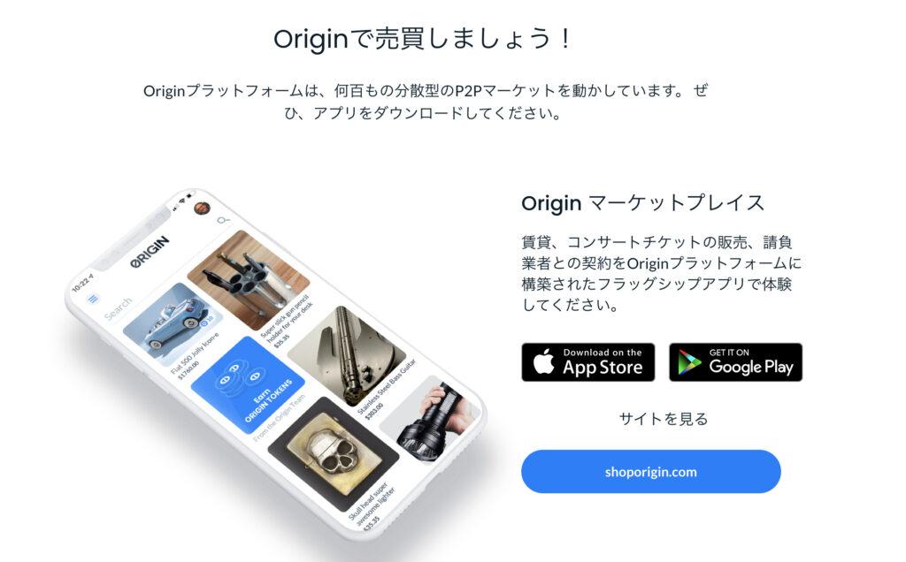 Origin Protocol(オリジンプロトコル) Originマーケットプレイス