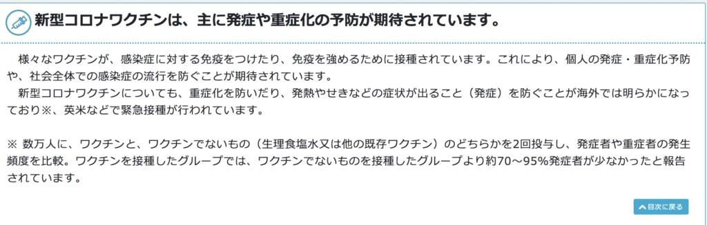 日本 コロナ ワクチン