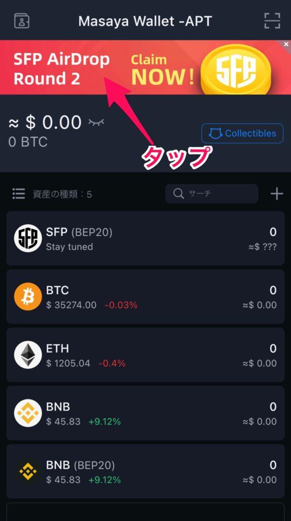 SafePal wallet AirDrop(エアドロップ)