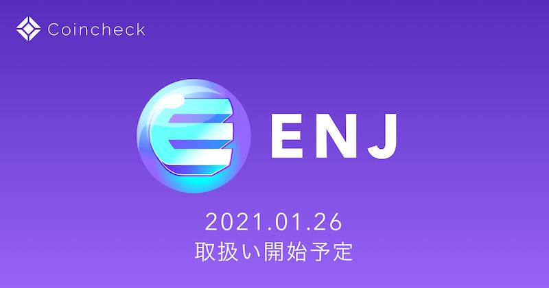 Enjin Coin Coincheck(コインチェック) 上場
