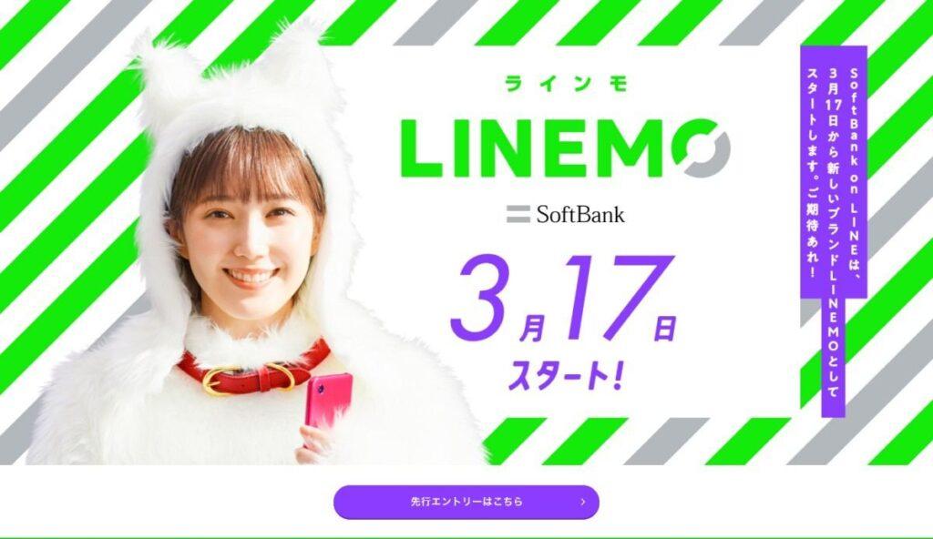 Softbank LINEMO