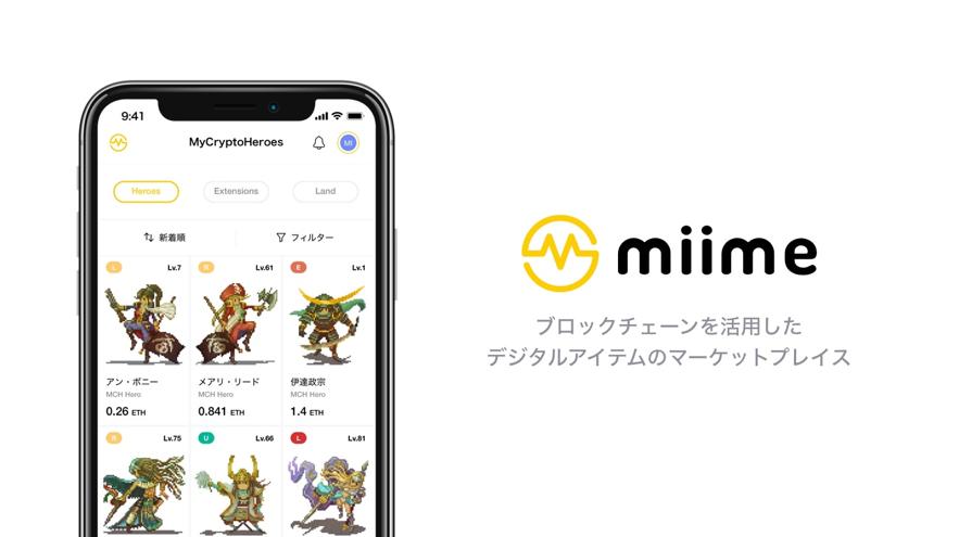 NFT(Non Fungible Token) 仮想通貨 miime(ミーム)