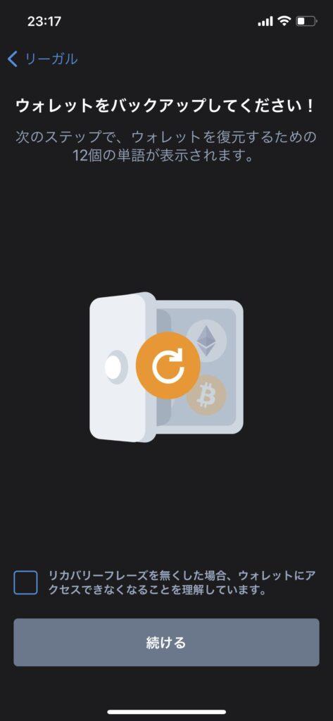 Trust Wallet 口座開設方法