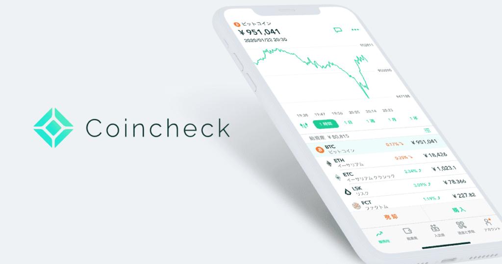 Coincheck (コインチェック) 口座開設