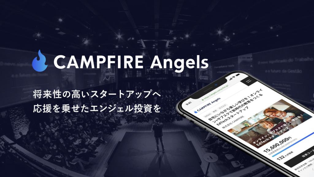 株式型クラウドファンディング CAMPFIRE Angels