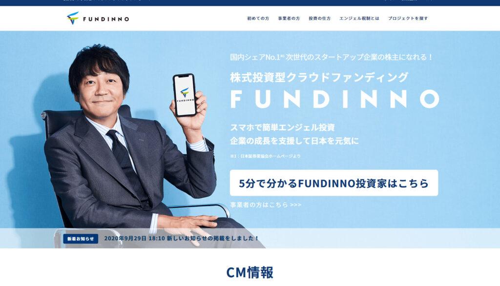 株式型クラウドファンディング fundinno(ファンディーノ)