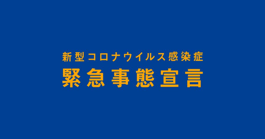 日本 緊急事態宣言 効果