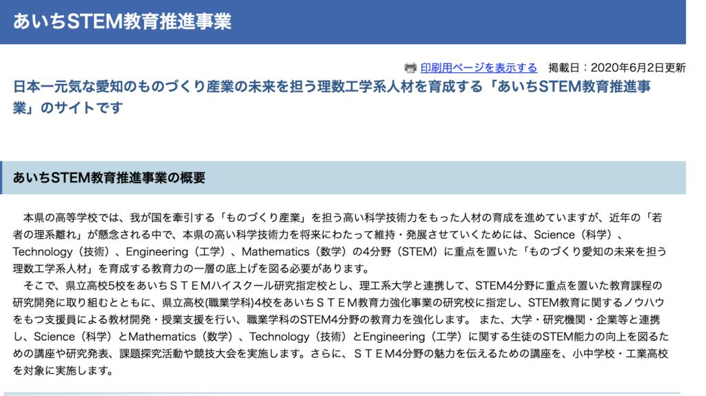 日本 STEM(ステム)教育