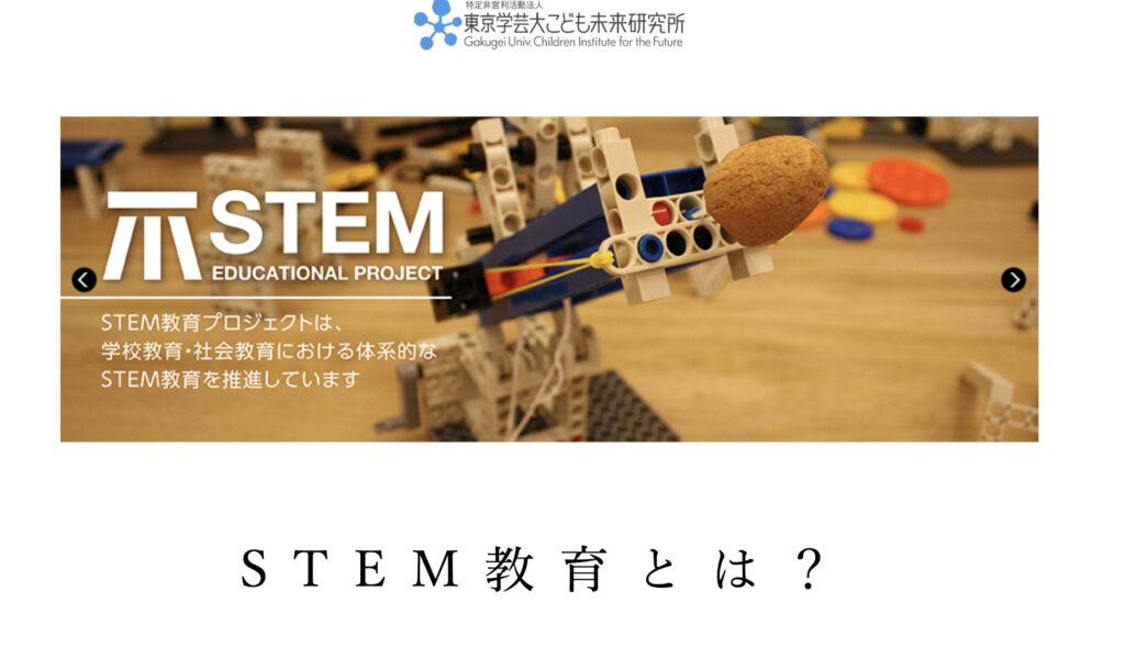 STEM(ステム)教育
