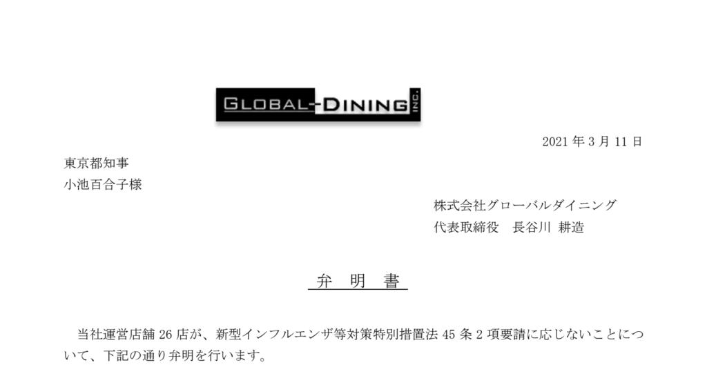 グローバルダイニング 弁明書 小池百合子都知事あてに提出