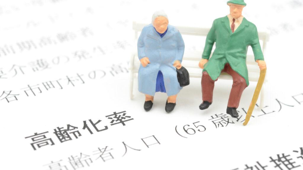 日本 少子高齢化