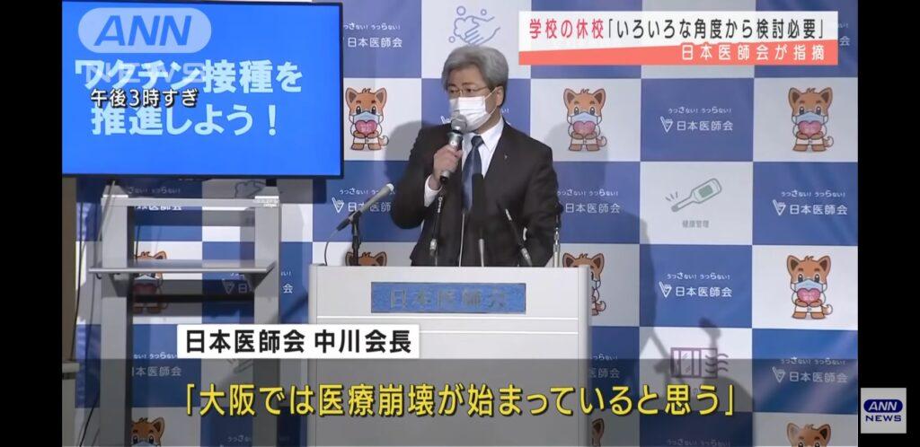 医療崩壊 医師会 中川会長