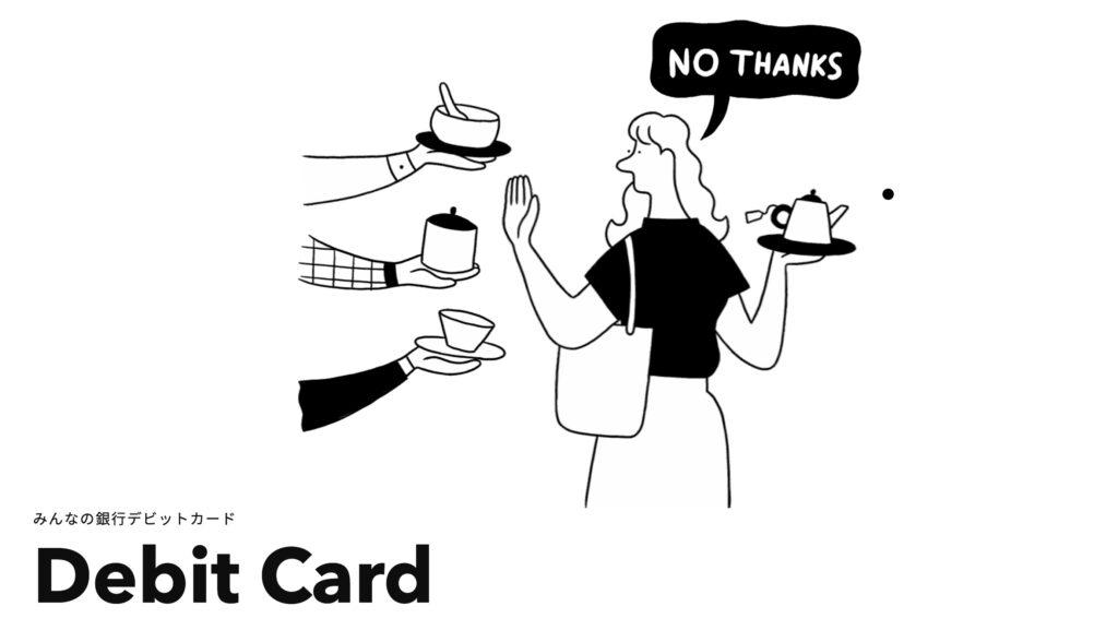 みんなの銀行 デビットカード