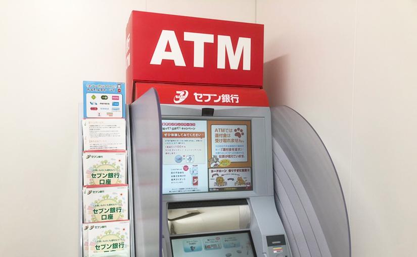 セブン銀行ATM みんなの銀行 入出金の方法